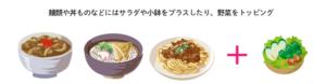 麺類、丼ものにはサラダをプラス