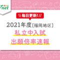 2021年度[福岡地区]私立中入試-出願倍率速報
