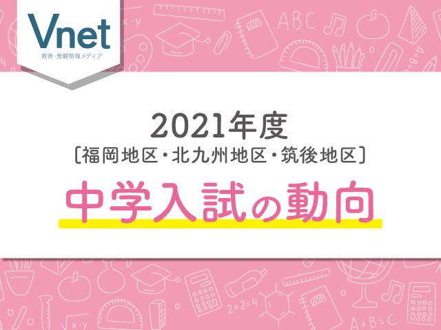 2021年度福岡県中学入試動向
