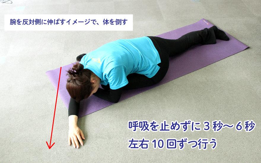 柔軟性ストレッチ