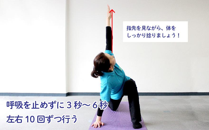 柔軟性トレーニング