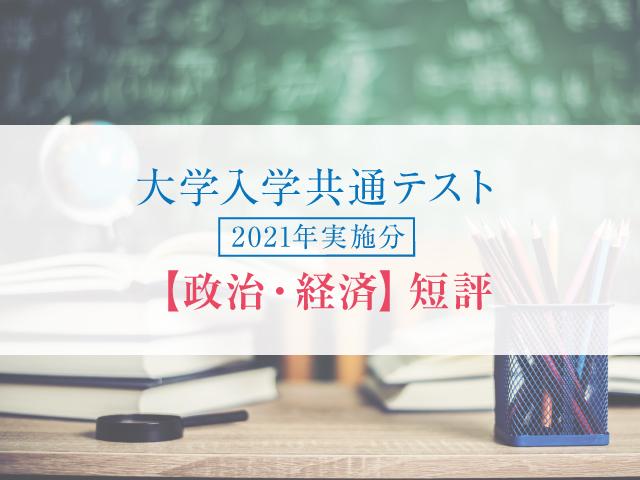 V-net_2021-大学入学共通テスト[[政治・経済]短評]