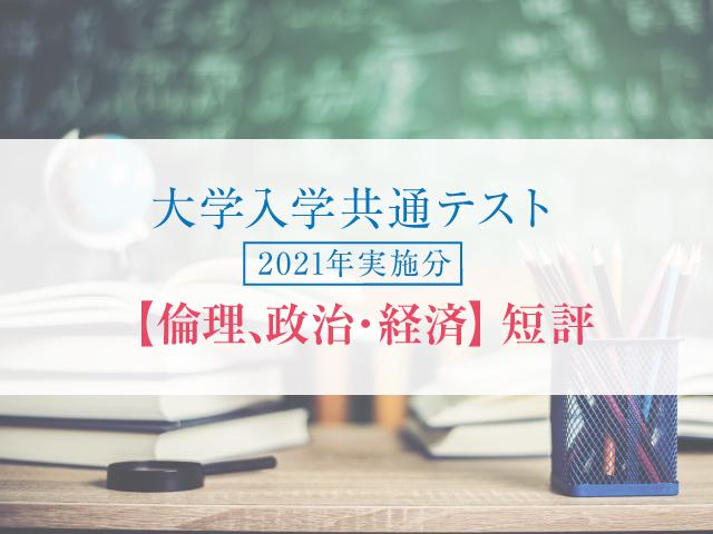 V-net_2021-大学入学共通テスト[[倫理、政治・経済]短評]