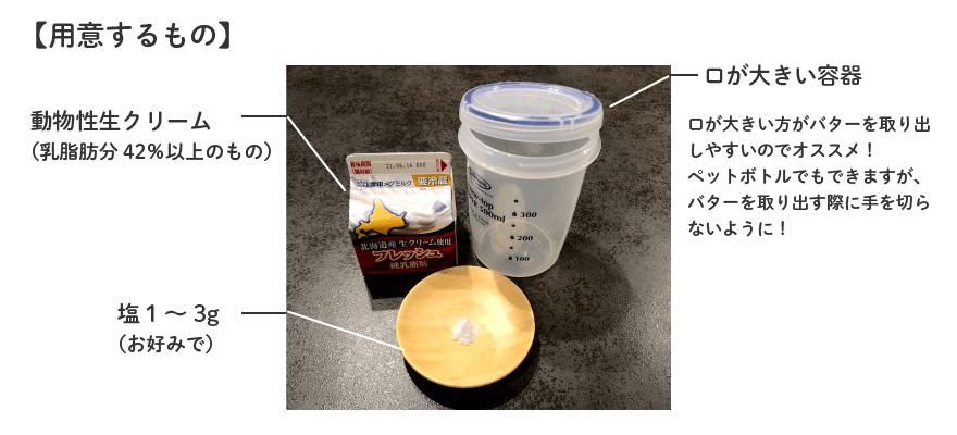 手作りバターに必要な材料