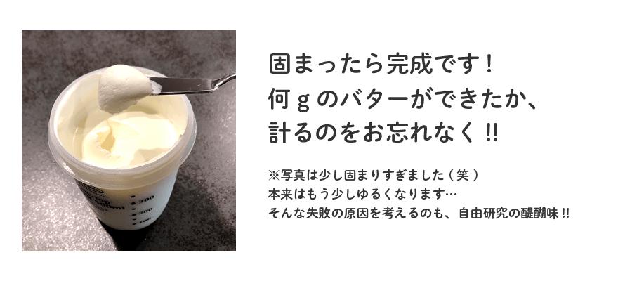 バターのつくり方2
