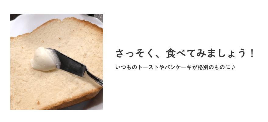 バターのつくり方3