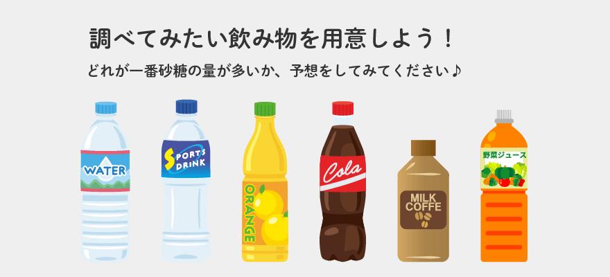 飲料水に含まれる砂糖量を調べる方法1